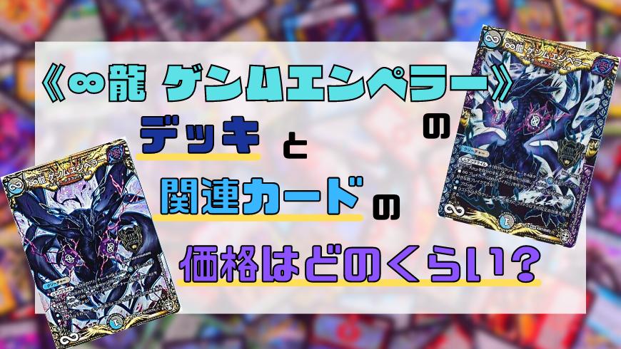 【デュエマ】《∞龍 ゲンムエンペラー》のデッキと関連カードの価格はどのくらい?