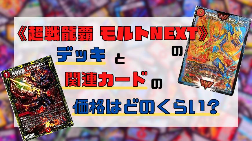 【デュエマ】《超戦龍覇 モルト NEXT》のデッキと関連カードの価格はどのくらい?