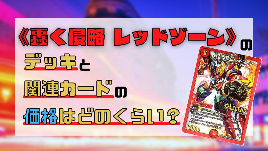 【デュエマ】《轟く侵略 レッドゾーン》のデッキと関連カードの価格はどのくらい?
