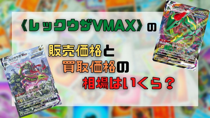 《レックウザVMAX》の販売価格と買取価格の相場はいくら?