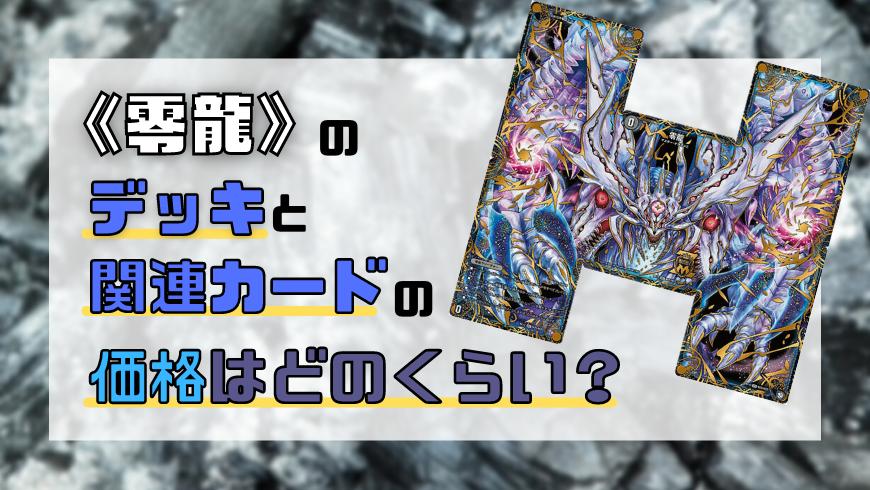 【デュエマ】《零龍》のデッキと関連カードの価格はどのくらい?