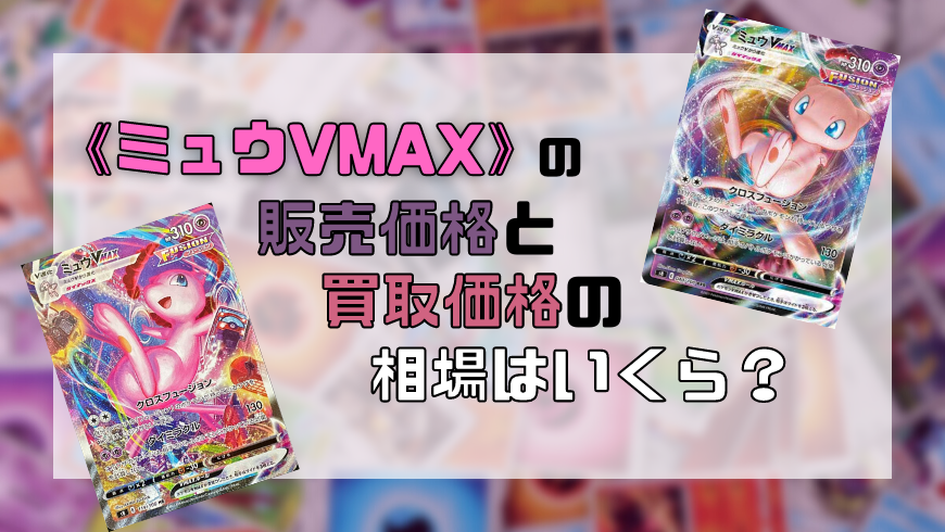 《ミュウVMAX》の販売価格と買取価格の相場はいくら?